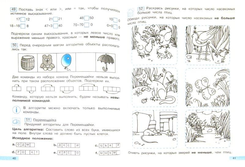 Иллюстрация 1 из 7 для Информатика и ИКТ. 2 класс. Учебник в 2-х частях. Часть 2. ФГОС - Бененсон, Паутова | Лабиринт - книги. Источник: Лабиринт
