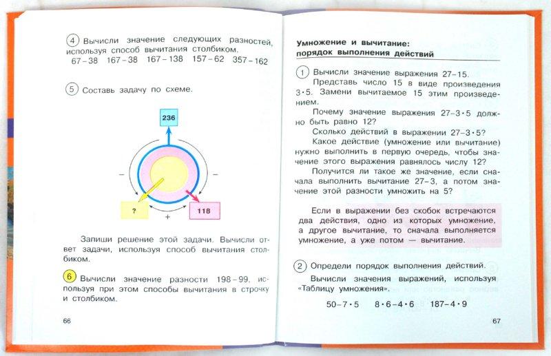 3 часть пнш математика гдз класс 2