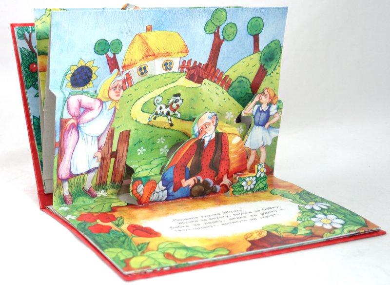Иллюстрация 1 из 3 для Репка | Лабиринт - книги. Источник: Лабиринт