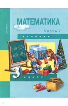 Математика 3 Класс 1 Часть