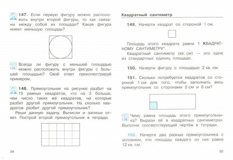 Иллюстрация 1 из 14 для Математика. 3 класс. Учебник. В 2-х частях. Часть 2. ФГОС - Александр Чекин | Лабиринт - книги. Источник: Лабиринт