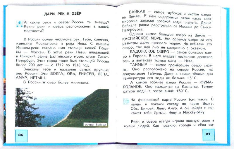 Иллюстрация 1 из 12 для Окружающий мир. 3 класс. Часть 2: Учебник - Федотова, Трафимова, Трафимов, Царева | Лабиринт - книги. Источник: Лабиринт