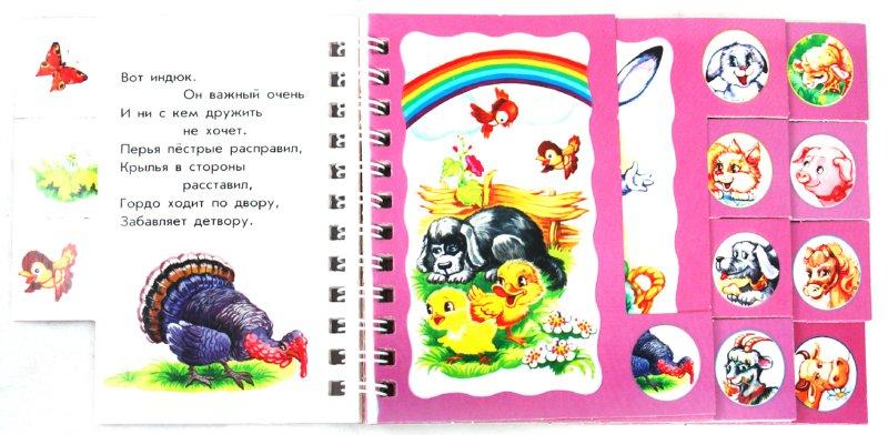 Иллюстрация 1 из 31 для На ферме - Юлия Каспарова | Лабиринт - книги. Источник: Лабиринт
