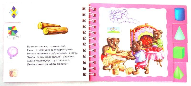 Иллюстрация 1 из 19 для Фигуры | Лабиринт - книги. Источник: Лабиринт
