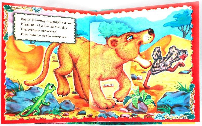 Иллюстрация 1 из 3 для Подвижные картинки: Страусенок - Ирина Солнышко | Лабиринт - книги. Источник: Лабиринт