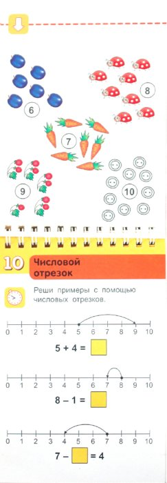 Иллюстрация 1 из 4 для Посчитай за минуту. 5-6 лет: Считаем в пределах 20   Лабиринт - книги. Источник: Лабиринт
