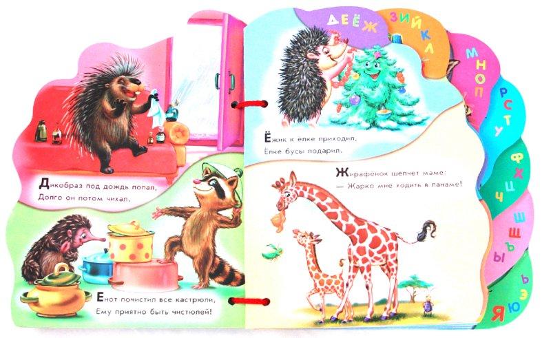 Иллюстрация 1 из 22 для Суперкнижка. Азбука - Ирина Солнышко | Лабиринт - книги. Источник: Лабиринт