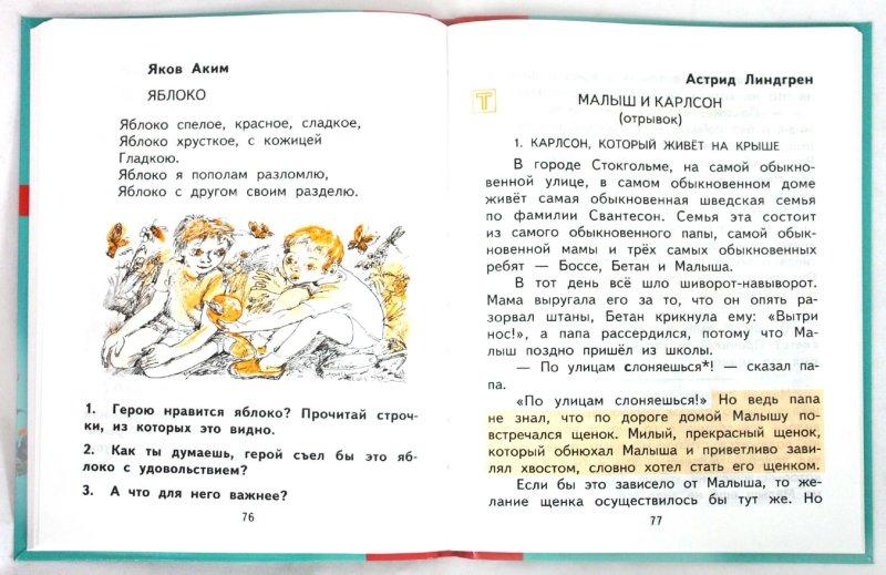 Иллюстрация 1 из 11 для Литературное чтение. 2 класс: Хрестоматия - Ольга Малаховская | Лабиринт - книги. Источник: Лабиринт