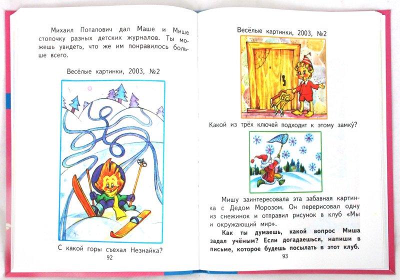 Иллюстрация 1 из 19 для Литературное чтение. 2 класс. Часть 2: Учебник - Наталия Чуракова | Лабиринт - книги. Источник: Лабиринт
