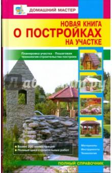 Новая книга о постройках на участке
