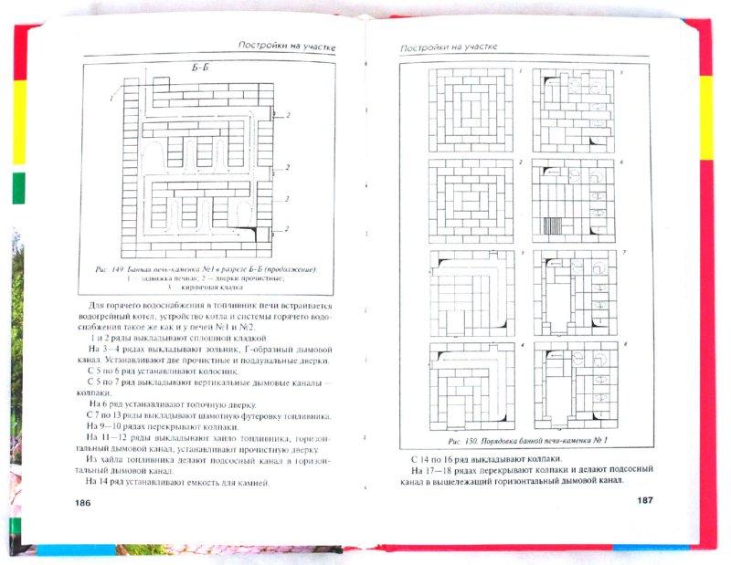 Иллюстрация 1 из 8 для Новая книга о постройках на участке | Лабиринт - книги. Источник: Лабиринт