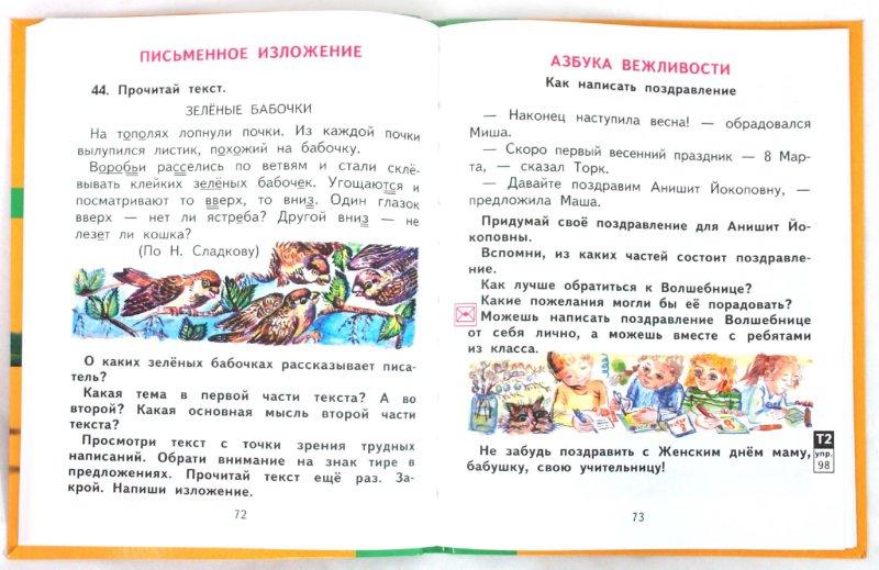 Русский язык 2 класс правила бесплатно чуракова