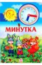Рогинская Галина Книжка-часы: Минутка