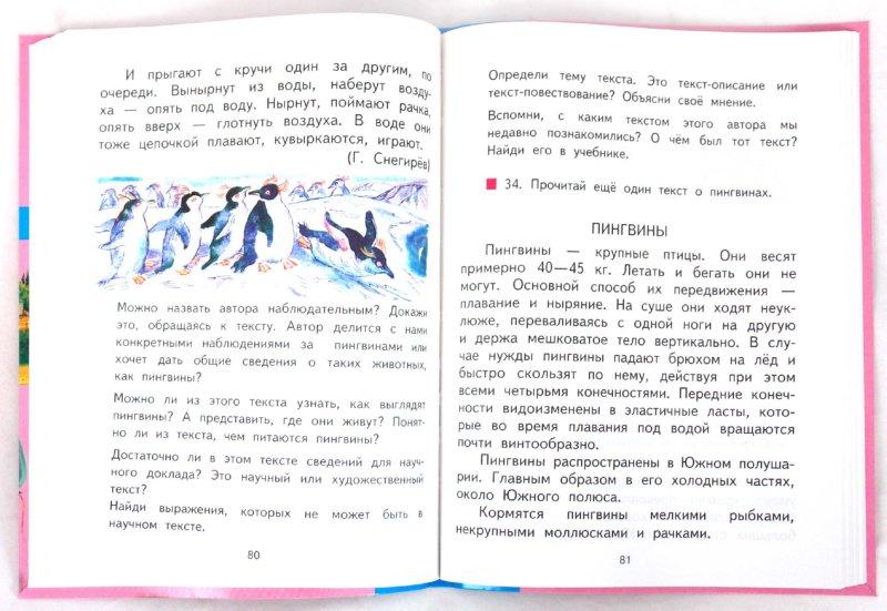 Иллюстрация 1 из 9 для Русский язык. 3 класс. Учебник в 3-х частях. Часть 2 - Каленчук, Чуракова, Малаховская | Лабиринт - книги. Источник: Лабиринт