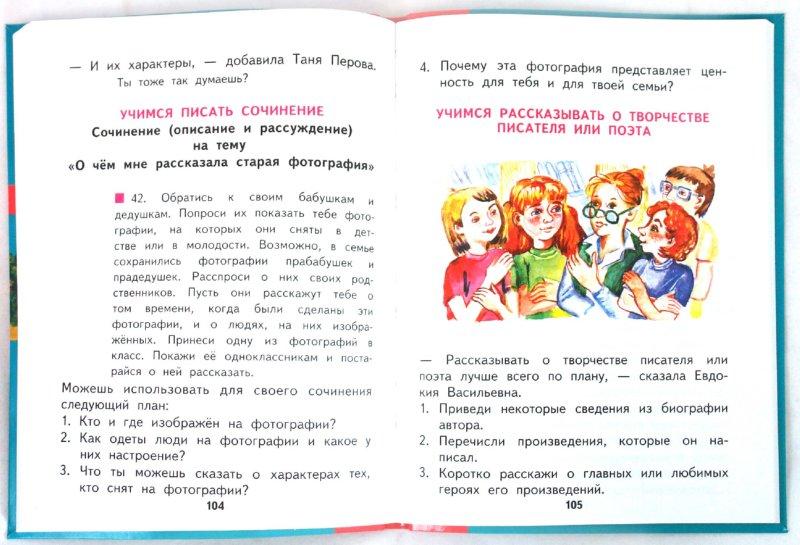 решебник русский язык 2 класс чуракова упр140