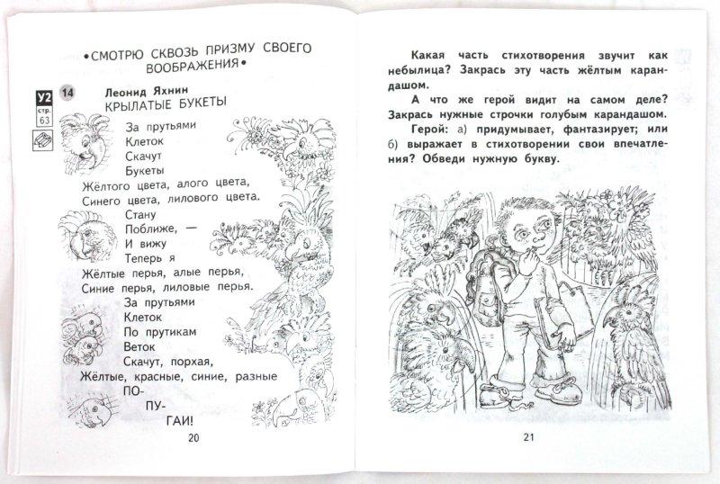 Иллюстрация 1 из 10 для Литературное чтение: Тетрадь для самостоятельной работы №2: 2 класс - Ольга Малаховская | Лабиринт - книги. Источник: Лабиринт