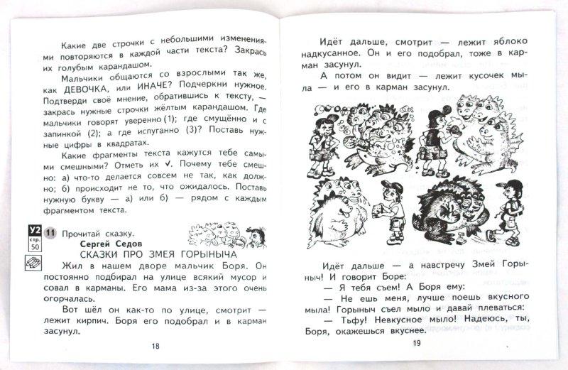 Иллюстрация 1 из 5 для Литературное чтение. 3 класс. Тетрадь для самостоятельной работы №2. ФГОС - Ольга Малаховская | Лабиринт - книги. Источник: Лабиринт
