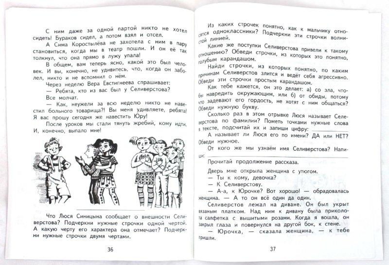 Иллюстрация 1 из 10 для Литературное чтение: 4 класс: Тетрадь для самостоятельной работы №1 - Малаховская, Чуракова | Лабиринт - книги. Источник: Лабиринт