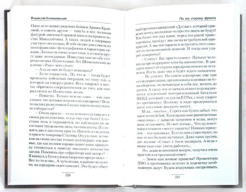 Иллюстрация 1 из 7 для По эту сторону фронта - Владислав Конюшевский | Лабиринт - книги. Источник: Лабиринт