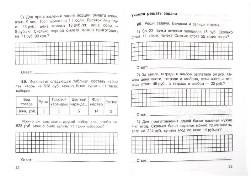 Иллюстрация 1 из 6 для Математика в вопросах и заданиях. 4 класс. Тетрадь для самостоятельной работы №2. ФГОС - Захарова, Юдина | Лабиринт - книги. Источник: Лабиринт