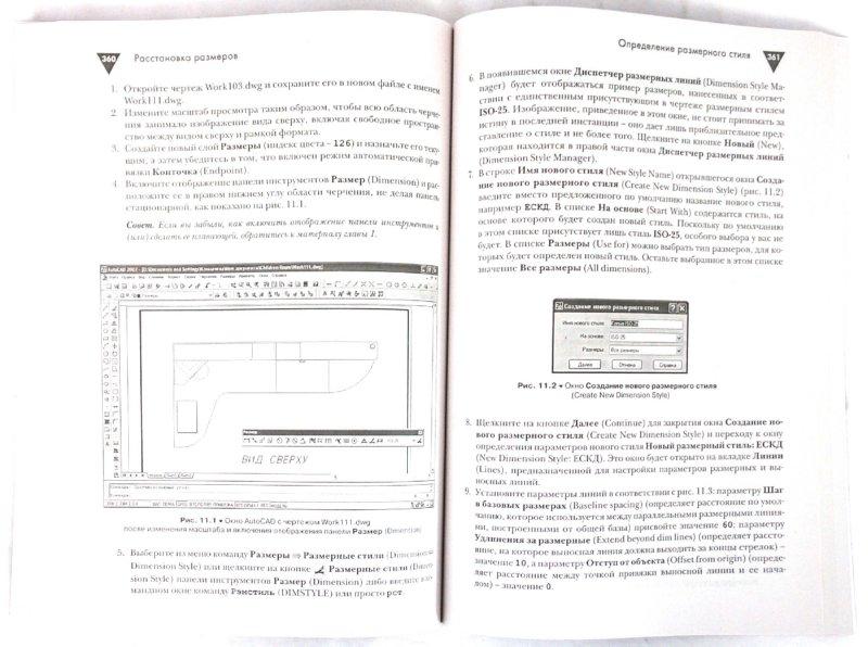 Иллюстрация 1 из 26 для 2D-черчение в AutoCAD 2007-2010. Самоучитель - Татьяна Климачева | Лабиринт - книги. Источник: Лабиринт