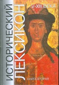 Исторический лексикон. V - XIII века. Книга 2