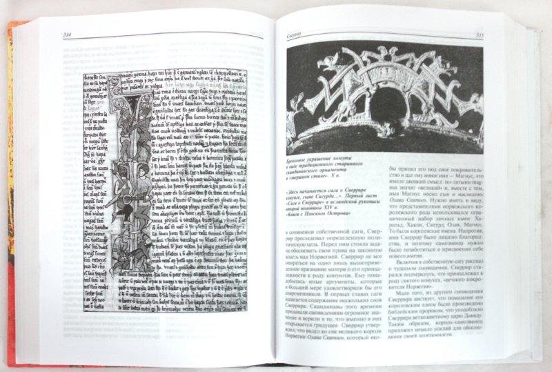Иллюстрация 1 из 15 для Исторический лексикон. V - XIII века. Книга 2 - Аполлонов, Ауров, Багратион-Мухранели | Лабиринт - книги. Источник: Лабиринт