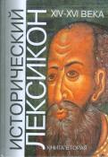 Исторический лексикон. История в лицах и событиях. XIV-XVI века. Книга 2