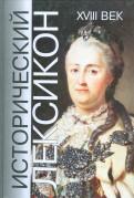 Исторический лексикон. История в лицах и событиях. XVIII век