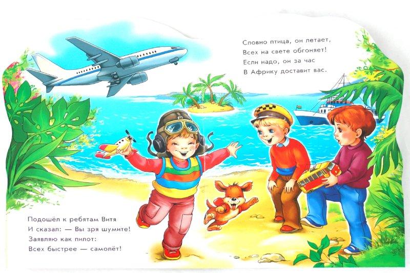 Иллюстрация 1 из 9 для Поиграем в водителей - Ирина Солнышко | Лабиринт - книги. Источник: Лабиринт