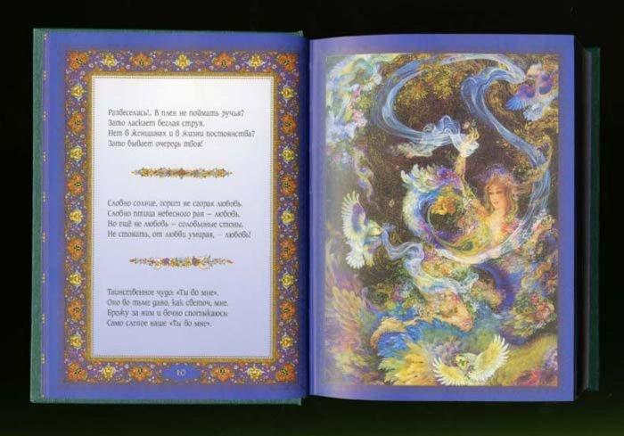 Иллюстрация 1 из 3 для Рубаи - Омар Хайям   Лабиринт - книги. Источник: Лабиринт