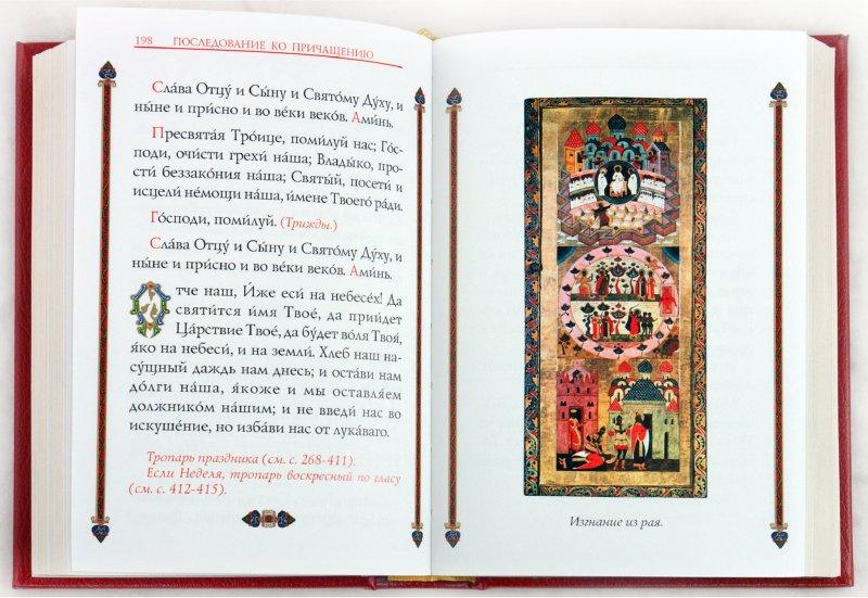 Иллюстрация 1 из 2 для Православный молитвослов | Лабиринт - книги. Источник: Лабиринт