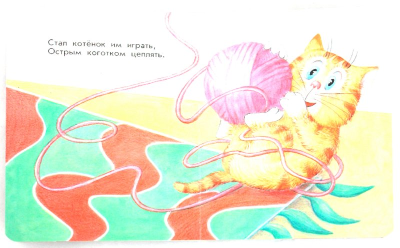 Иллюстрация 1 из 4 для Котенок - Анна Макулина   Лабиринт - книги. Источник: Лабиринт