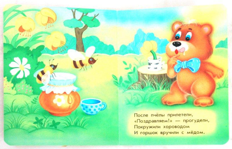 Иллюстрация 1 из 7 для Медвежонок - Александр Торгалов | Лабиринт - книги. Источник: Лабиринт