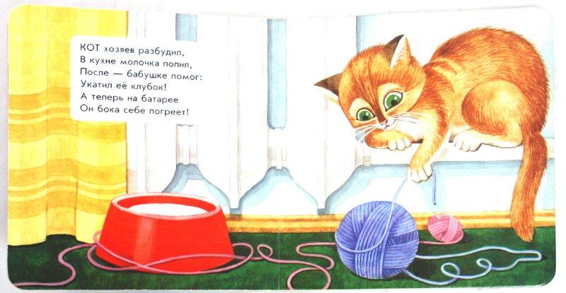 Иллюстрация 1 из 8 для Домашние любимцы - Наталья Мамина | Лабиринт - книги. Источник: Лабиринт