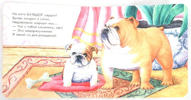 Иллюстрация 1 из 4 для Собачьи секреты - Наталья Мамина | Лабиринт - книги. Источник: Лабиринт