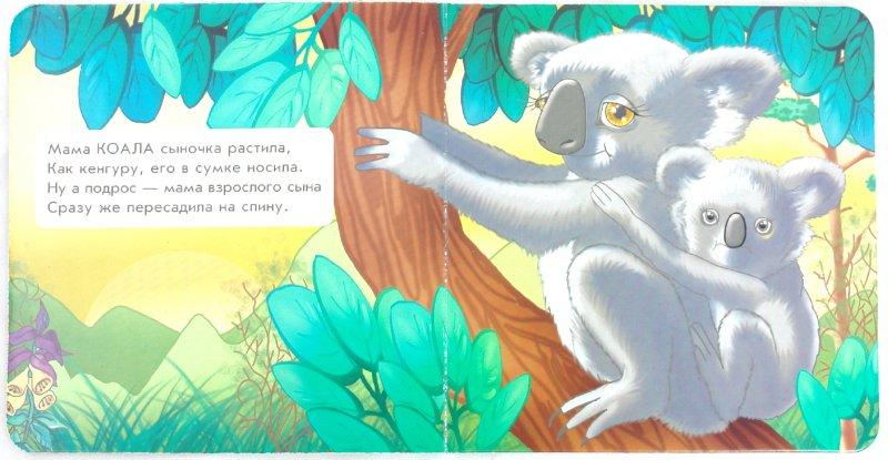 Иллюстрация 1 из 6 для Экзотические животные - Наталья Мамина | Лабиринт - книги. Источник: Лабиринт