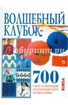 Волшебный клубок: 700 схем и образцов