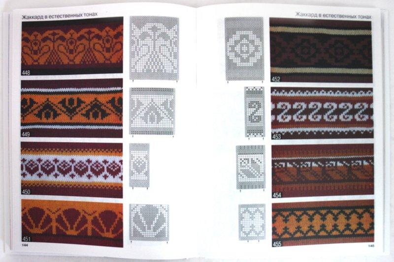 Иллюстрация 1 из 16 для Волшебный клубок: 700 схем и образцов | Лабиринт - книги. Источник: Лабиринт