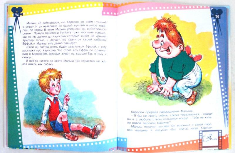 Иллюстрация 1 из 14 для Самые лучшие сказки-картинки | Лабиринт - книги. Источник: Лабиринт