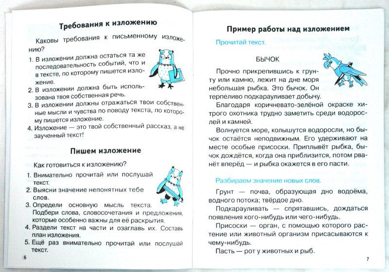Иллюстрация 1 из 14 для Дружок: Учимся писать изложения и сочинения. 3 класс | Лабиринт - книги. Источник: Лабиринт