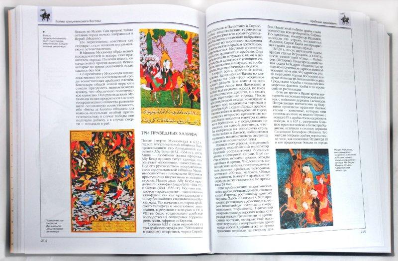 Иллюстрация 1 из 23 для Энциклопедия для детей. Том 32. История войн | Лабиринт - книги. Источник: Лабиринт