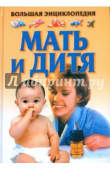Мать и дитя. Большая энциклопедия