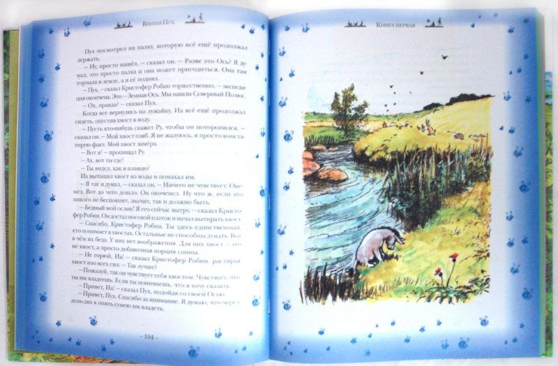 Иллюстрация 1 из 89 для Винни-Пух и все-все-все - Милн, Заходер | Лабиринт - книги. Источник: Лабиринт