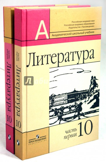 9 гдз класс маранцман литература