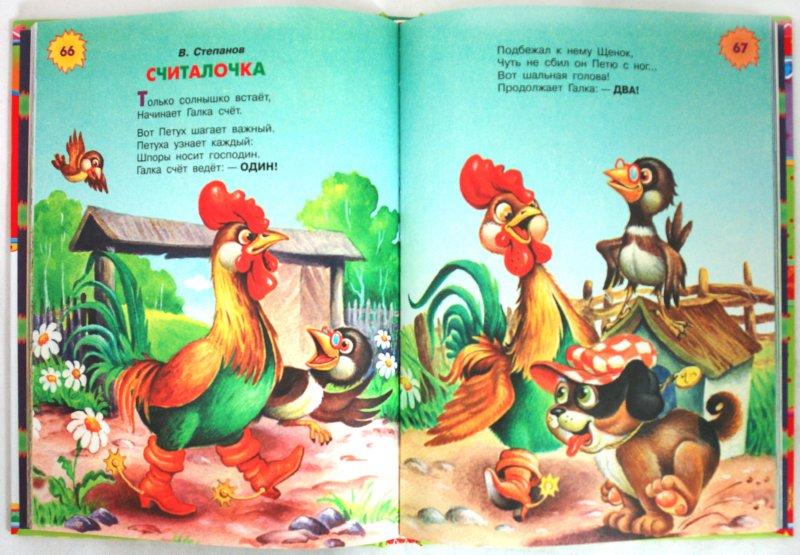Иллюстрация 1 из 30 для Сказки, песенки, потешки, для самых маленьких | Лабиринт - книги. Источник: Лабиринт