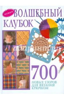 Волшебный клубок. 700 новых узоров для вязания крючком