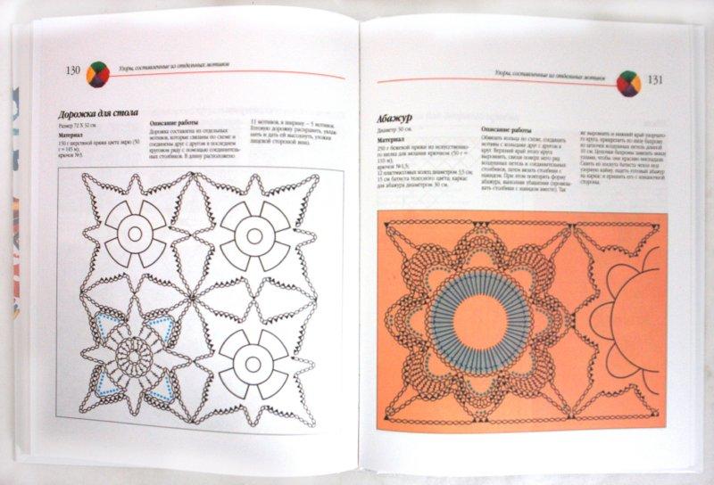 Иллюстрация 1 из 29 для Волшебный клубок. 700 новых узоров для вязания крючком   Лабиринт - книги. Источник: Лабиринт