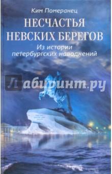 Несчастья невских берегов. Из истории петербургских наводнений