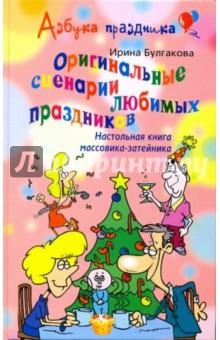 Оригинальные сценарии любимых праздников. Натольная книга массовика-затейника